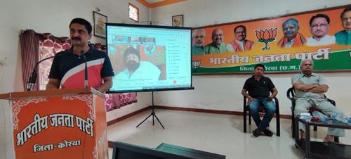 भाजपा के ई.चिंतन के चतुर्थ प्रशिक्षण सत्र का हुआ आयोजन -